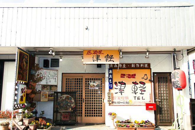 居酒屋 津軽_15