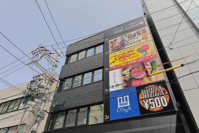 プライベート個室生肉専家 TATE-GAMI名駅店_15