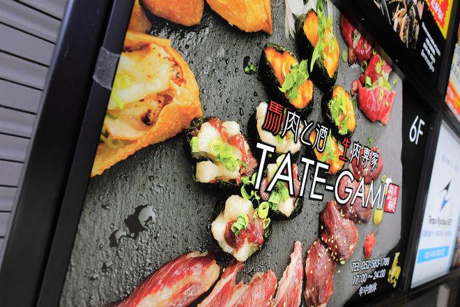 プライベート個室生肉専家 TATE-GAMI名駅店_17