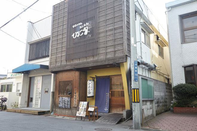 ひよこ家_30
