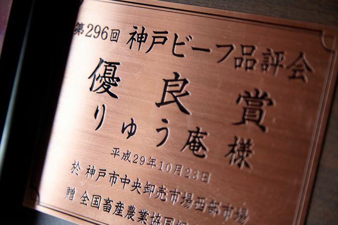 りゅう庵_9
