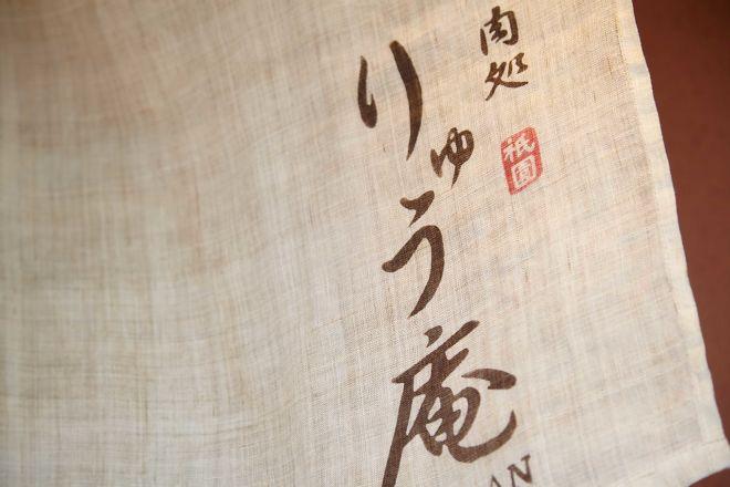 りゅう庵_24