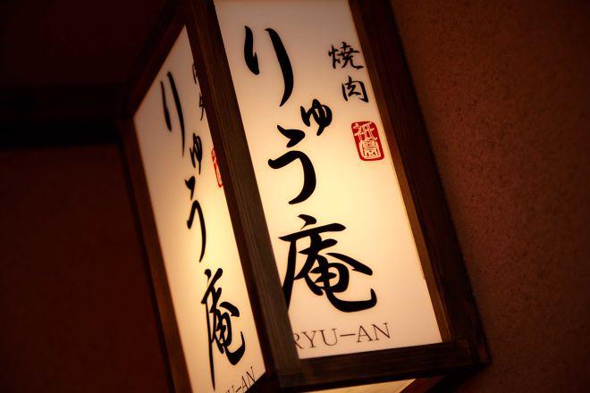 りゅう庵_25