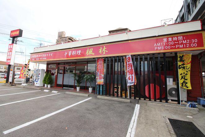 中華料理 楓林_11