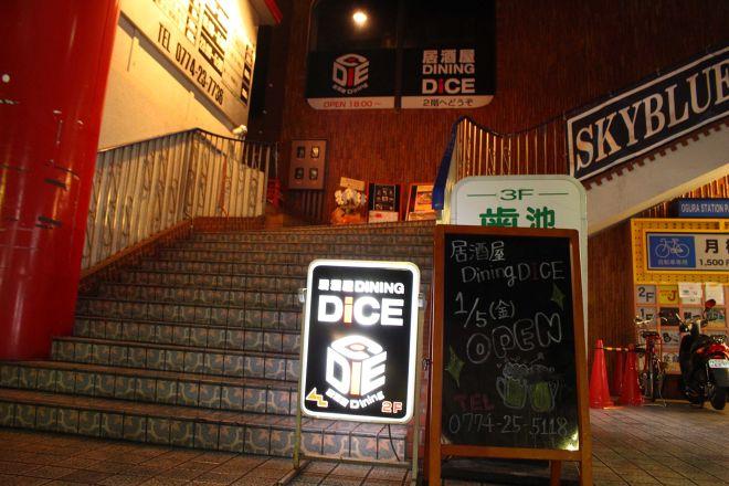 居酒屋 Dining DICE_24