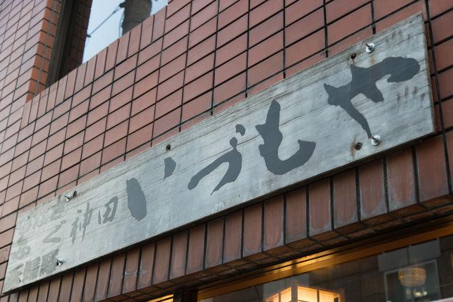 いづもや 神田本店_24