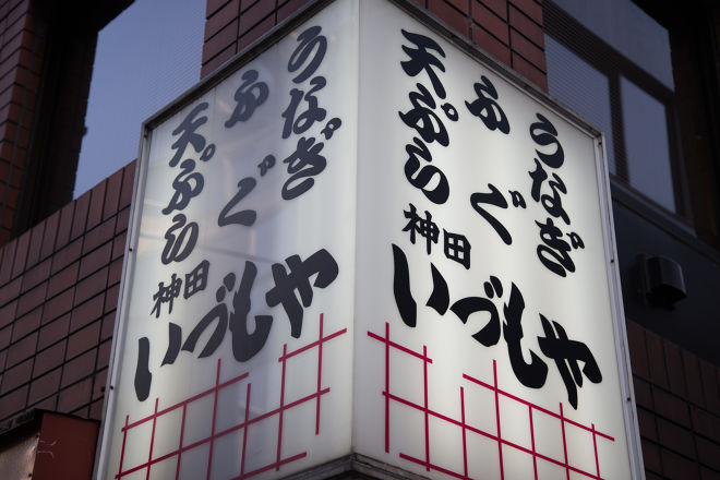 いづもや 神田本店_26