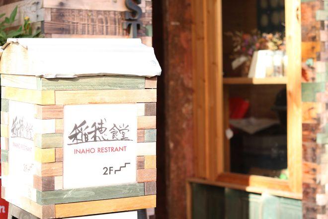 稲穂食堂_21