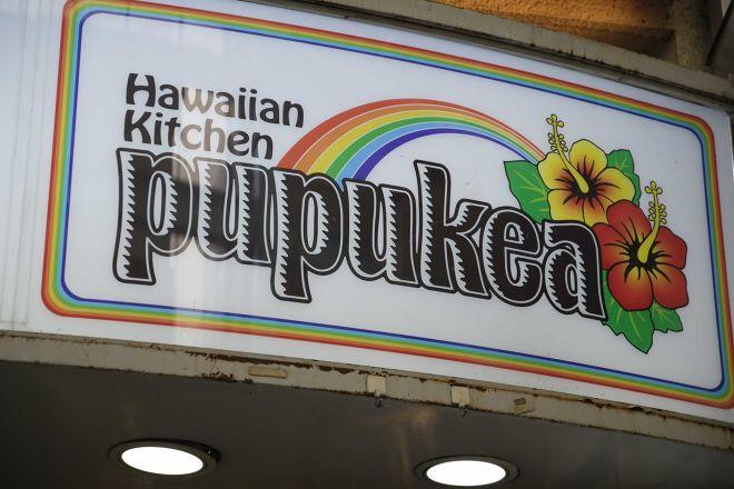ハワイアン キッチン ププケア_22