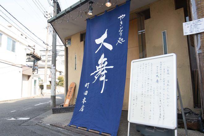 やきとり処 大舞 町田本店_15