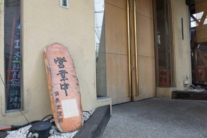 やきとり処 大舞 町田本店_16
