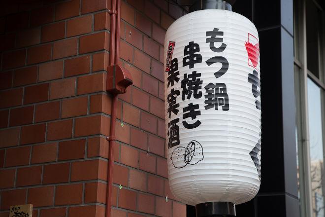 肉や ちぇっく_25