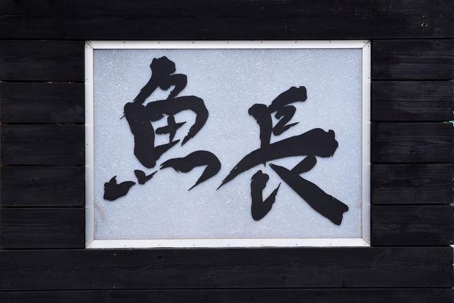 日本料理専門店 魚長_17
