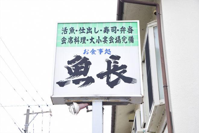 日本料理専門店 魚長_18