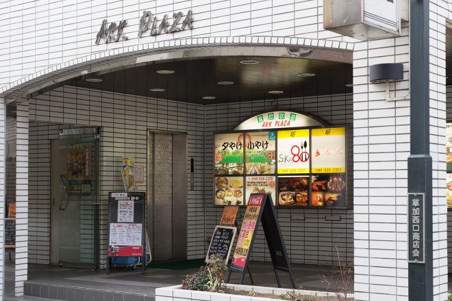 肉酒場 SOKA 80_25