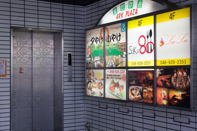 肉酒場 SOKA 80_26