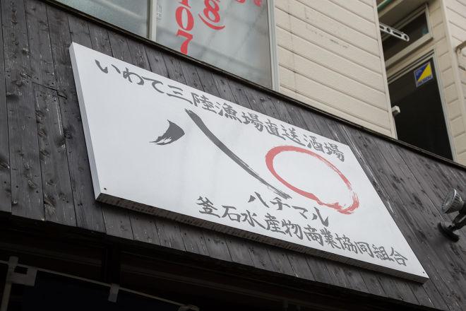 いわて三陸漁場直送酒場 八〇 ~ハチマル 草加本店~_26