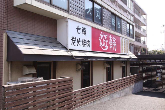 七輪炭火焼肉・ホルモン遊輪 柿生店_25