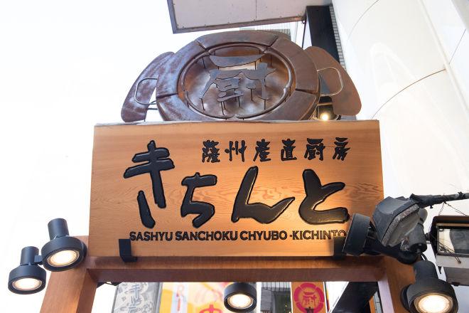 居酒屋きちんと_14