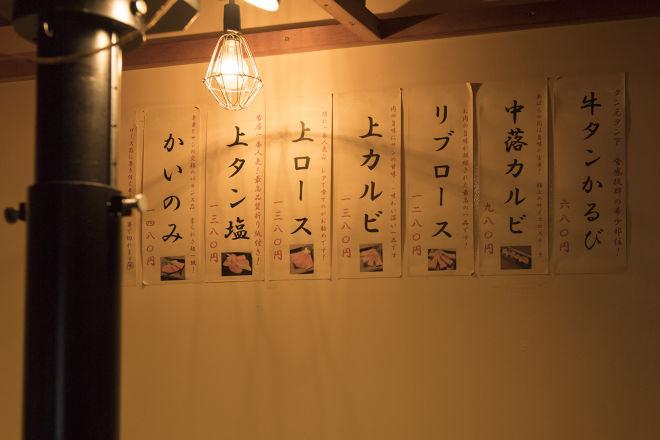 平一郎ホルモン焼肉 平和島本店_5