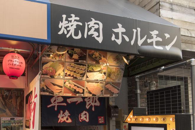 平一郎ホルモン焼肉 平和島本店_26