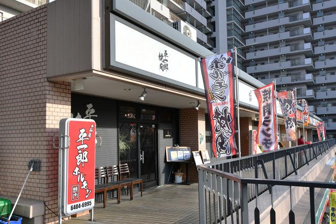 平一郎焼肉 西大井店_18