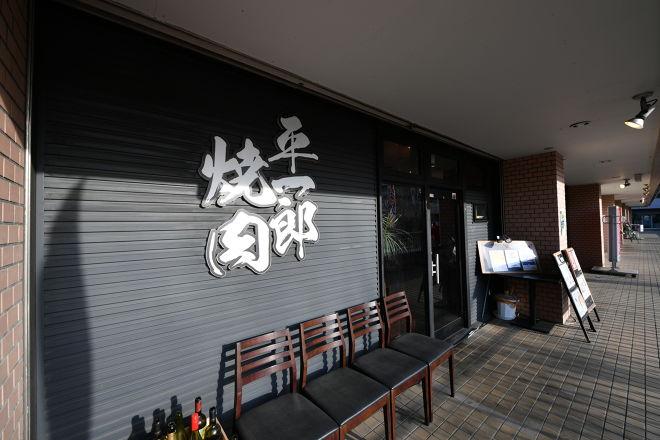 平一郎焼肉 西大井店_19