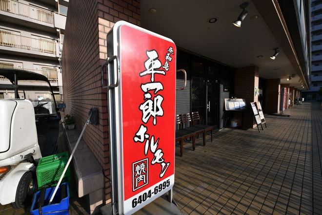平一郎焼肉 西大井店_20