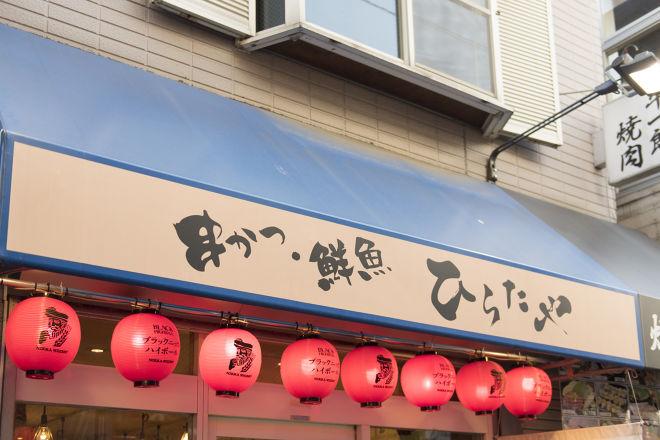 串かつ鮮魚 ひらたや_28