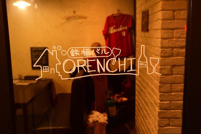 鉄板バル ORENCHI_18