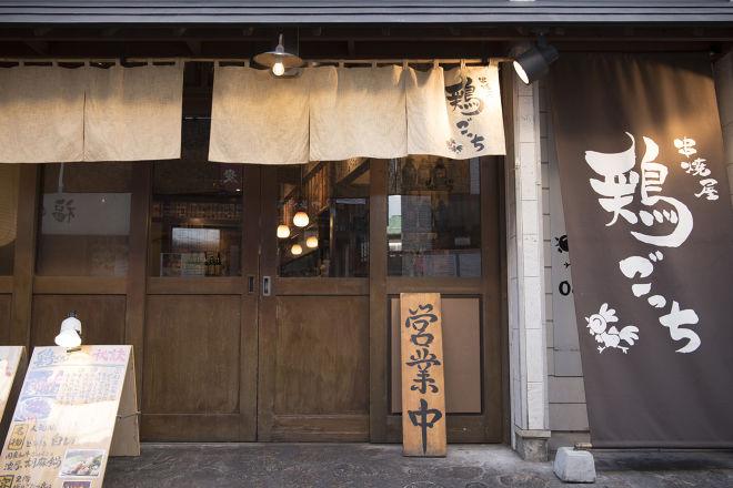 鶏ごっち 成田店_17