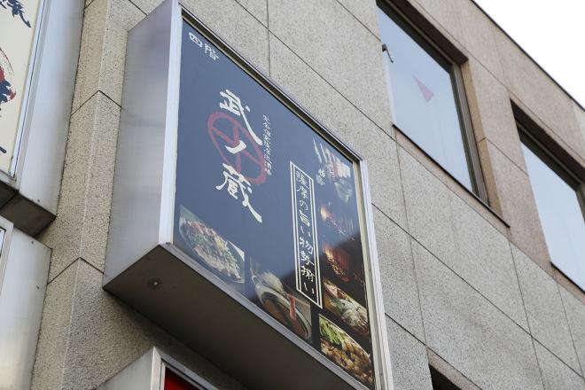 厳選鍋×九州料理 さつま武蔵 田町店_17