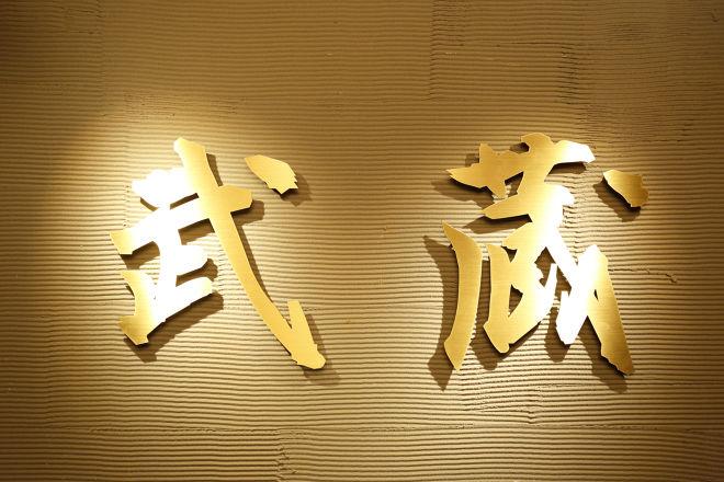 厳選鍋×九州料理 さつま武蔵 田町店_18
