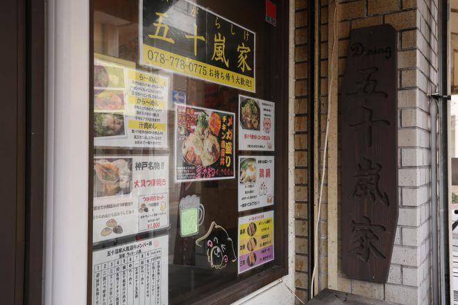 Dining 五十嵐家_23