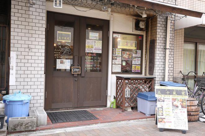 Dining 五十嵐家_24