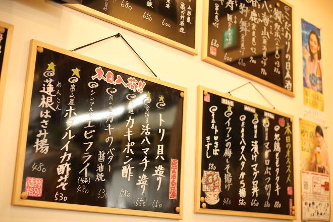 居酒屋 七福_9
