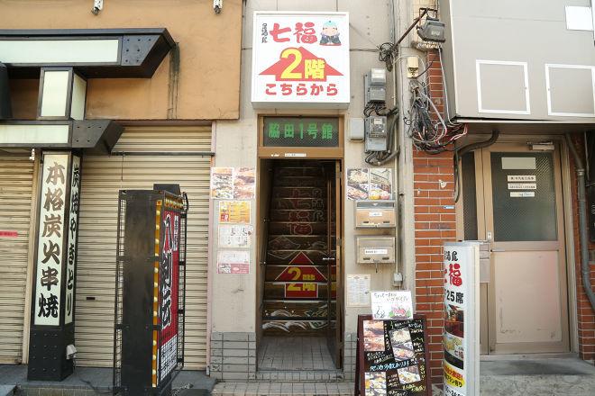 居酒屋 七福_23
