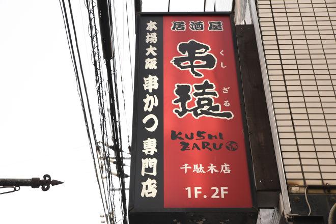 串猿Z_25