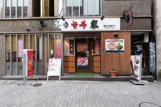焼肉・韓国料理 多幸家_14