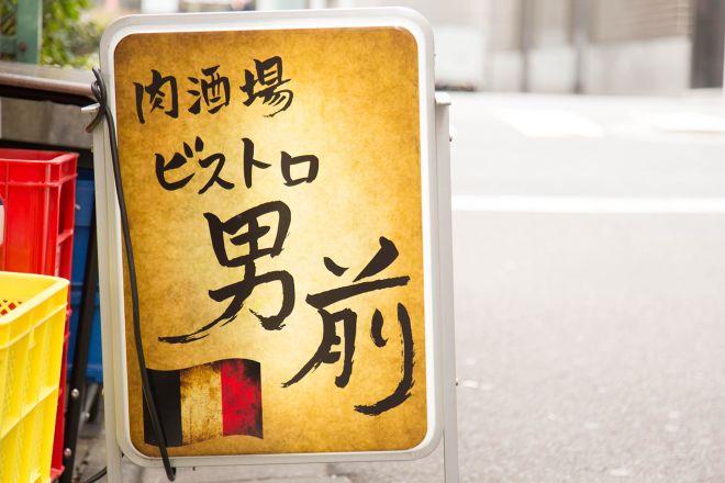 肉酒場ビストロ 男前 日本橋三越前店_15