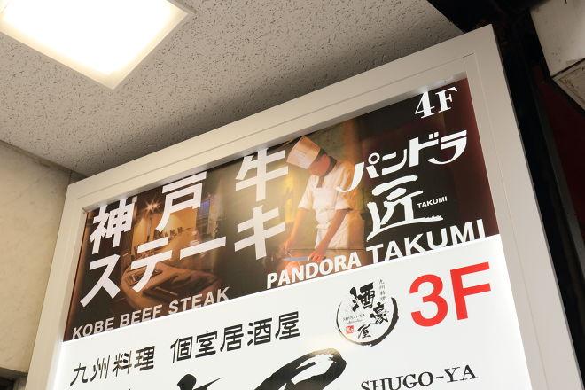 神戸牛専門店 パンドラ匠_21