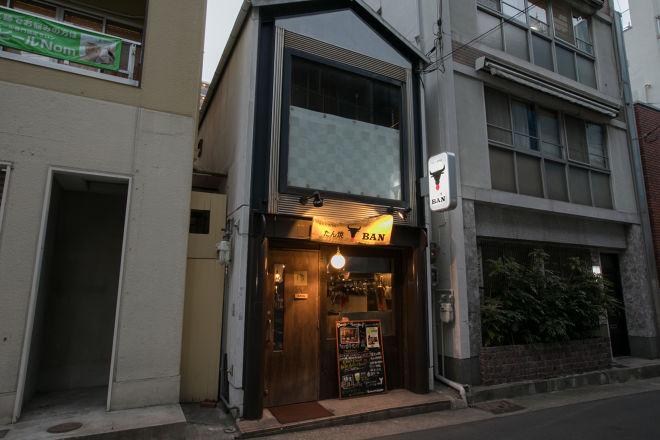 たん焼BAN 三宮北野店_20