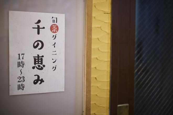 旬菜ダイニング 千の恵み_34