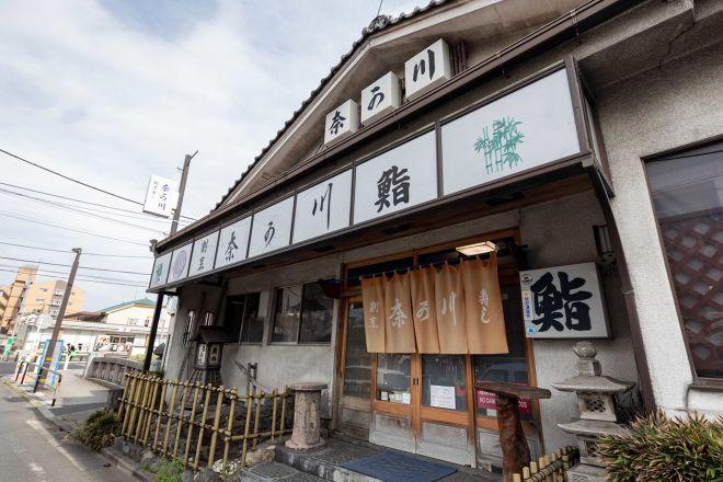 寿し・割烹・奈可川_24