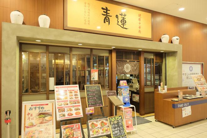 青蓮 横浜センター北店_24