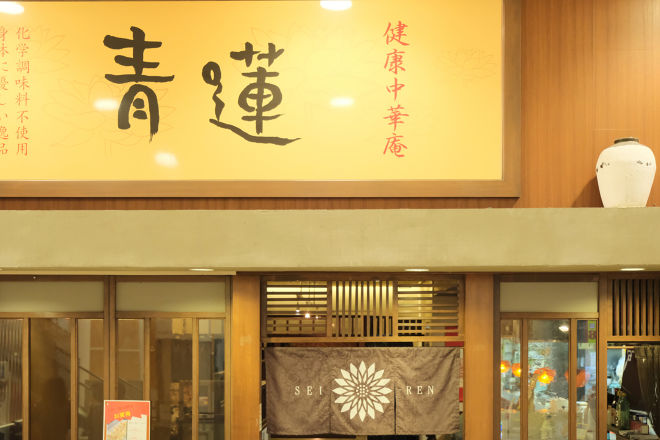 青蓮 横浜センター北店_25
