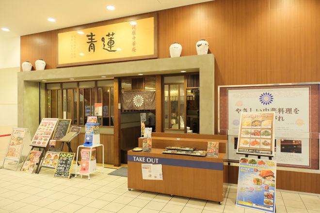 青蓮 横浜センター北店_27