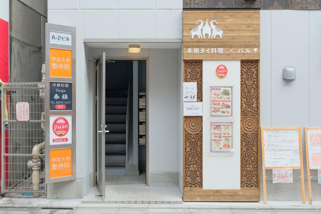 本格タイ料理バル プアン 学芸大学店_28