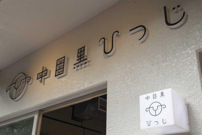 中目黒 ひつじ 目黒川店_28