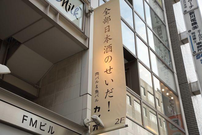 肉と魚の日本酒バル カツオ 立川店_23